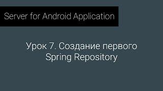 S4AA: Урок 7. Создание первого  Spring Repository