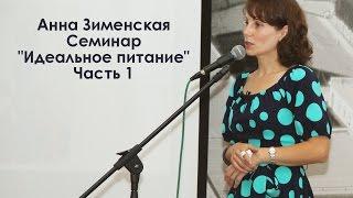 Анна Зименская. Идеальное питание. Часть 1