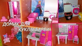 HOUSE FOR BARBIE DOLL!