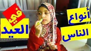 أنواع البنات والاولاد أول يوم العيد😮 سلسله العيد(5)#👫ميرا ❤يزن👫