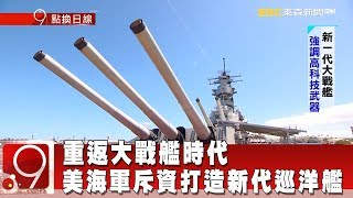 重返大戰艦時代 美海軍斥資打造新一代巡洋艦《9點換日線》2018.09.21