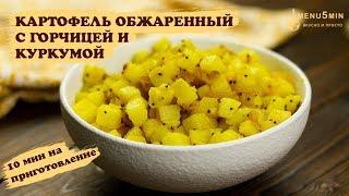 Картофель обжаренный с горчицей и куркумой - рецепт пошаговый от menu5min