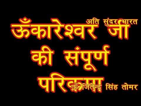 ओंकारेश्वर, मम्लेश्वर दर्शन और संपूर्ण परिक्रमा Omkareshwar,  Mamleshwar Darshan  with full Parikram