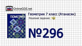 Задание № 296 — Геометрия 7 класс (Атанасян)