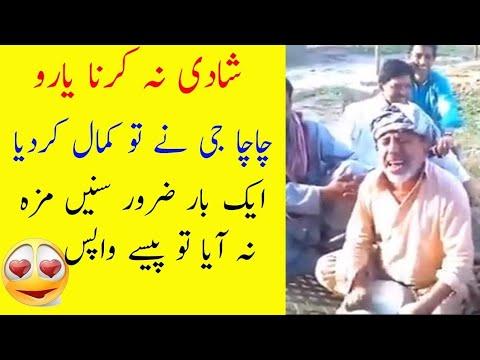 Shadi na karna yaro | Funny video | all online help - YouTube
