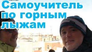 Обучающее видео: Самоучитель по катанию на горных лыжах. Серия 17