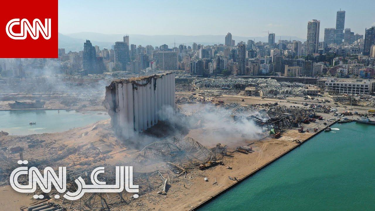غبار انفجار مرفأ بيروت يسد الأفق.. مراسل CNN يكشف وقع الفاجعة: لم أشف منها بعد  - نشر قبل 2 ساعة