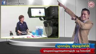 กรภัทร วรเชษฐ์ 24-07-60 On Business Line & Life
