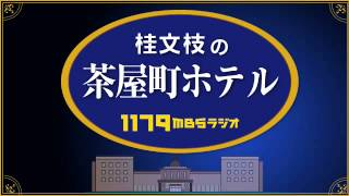 茶屋町ホテルは誰でも参加できる「ネタ紹介」の番組です。 http://www.m...