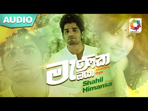 Manika Oya - Shahil Himansa | Official Audio 2021 | Sinhala New Songs 2021