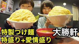 【大食い】大勝軒まるいちさんで特製つけ麺+特盛り(愛情盛り)を食べました!【双子】【大勝軒】