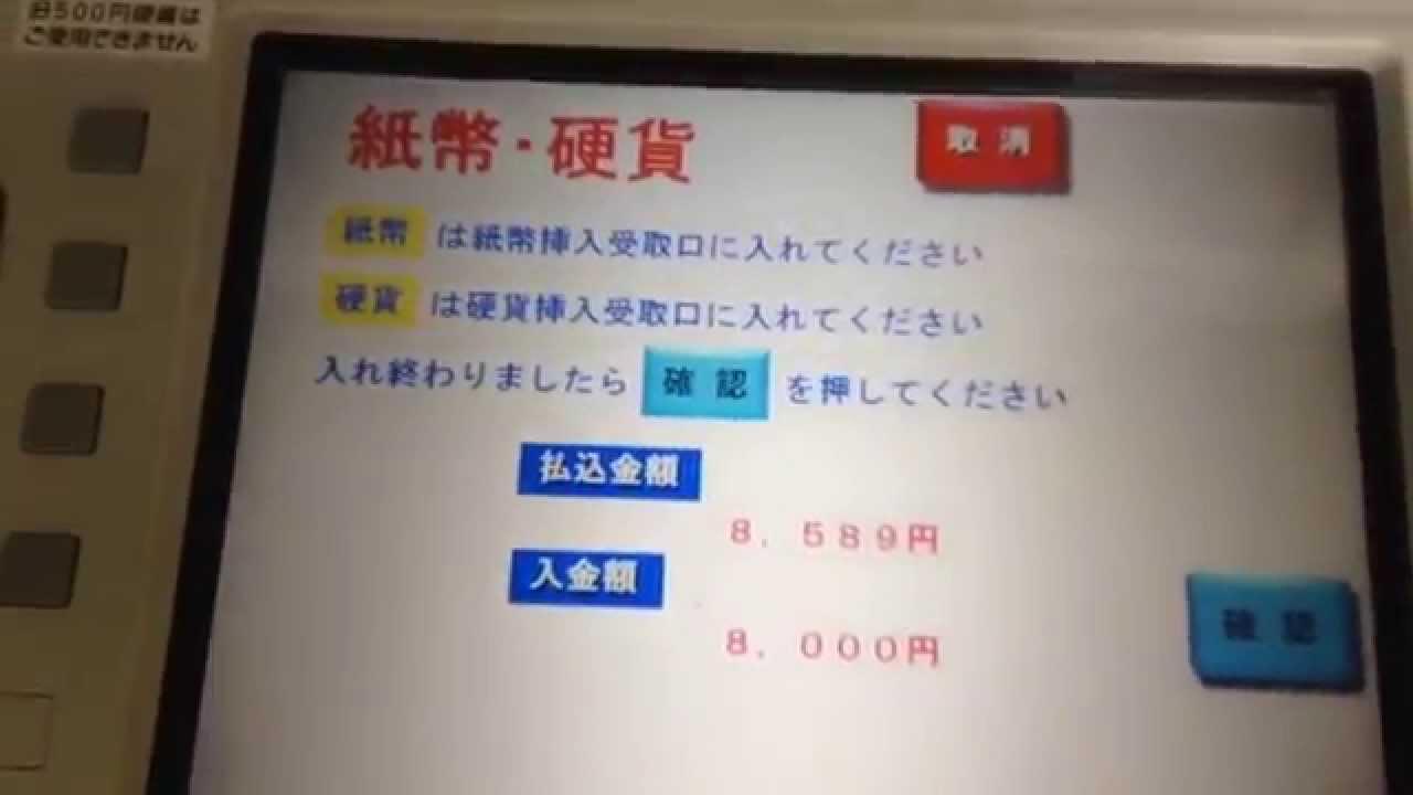 銀行 仕方 ゆうちょ 振込 ゆうちょ銀行での振込のやり方。ATM操作の仕方を覚えて楽々利用
