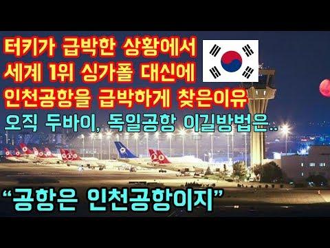 터키가 세계1위 싱가폴을 밀어내고 인천공항을 급박하게 찾은이유