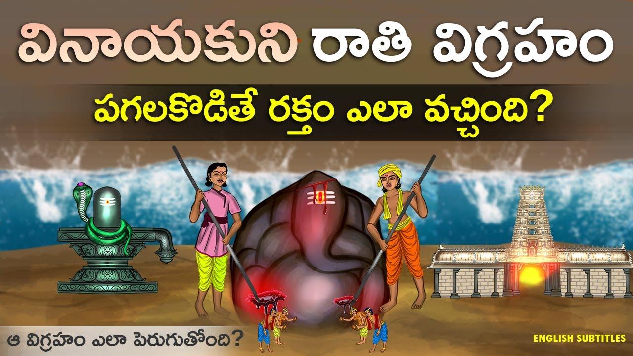 వినాయకుని రాతి విగ్రహం ఆ గుడిలో పెరుగుతోంది ? | Ganesha vinayaka history telugu | United originals