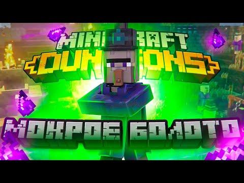 МОКРОЕ БОЛОТО #3 ➤ Minecraft Dungeons ➤ Максимальная сложность