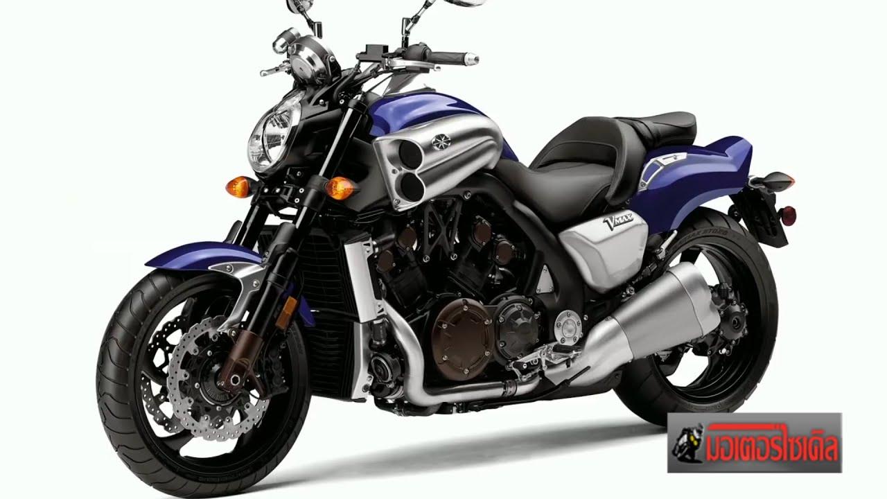 Yamaha VMAX Star Cruiser ยักษ์ใหญ่ 1,700 ซี ซี  ที่อาจได้เห็นในปี 2560 :  motorcycle tv