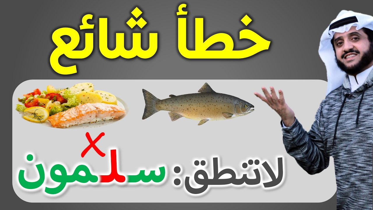 النطق السهل ناصر المغامس