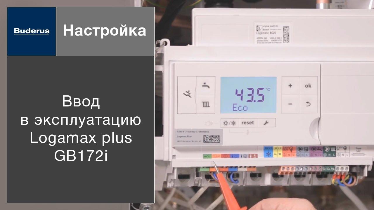 Ввод в эксплуатацию конденсационного котла Logamax plus GB172i