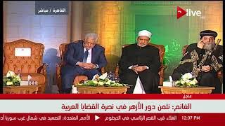 كلمة رئيس مجلس الأمة الكويتي خلال فعاليات مؤتمر الأزهر العالمي لنصرة القدس برعاية الرئيس السيسي