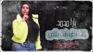 يارا محمد موال كنت فطره راحت خلاص جديد وحصري 2021