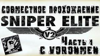 Совместное прохождение Sniper Elite 2