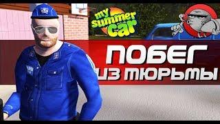 My Summer Car - ПОБЕГ ИЗ ТЮРЬМЫ