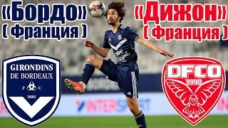 ФУТБОЛ Бордо Франция Дижон Франция FIFA19