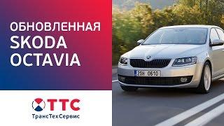 обзор новой Skoda Octavia  технические характеристики Шкода Октавия 2016