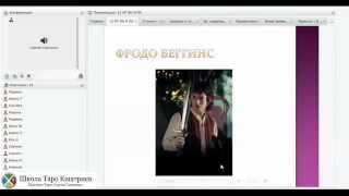Обучение гаданию на картах Таро. Персонажи «Властелина колец» как придворные карты