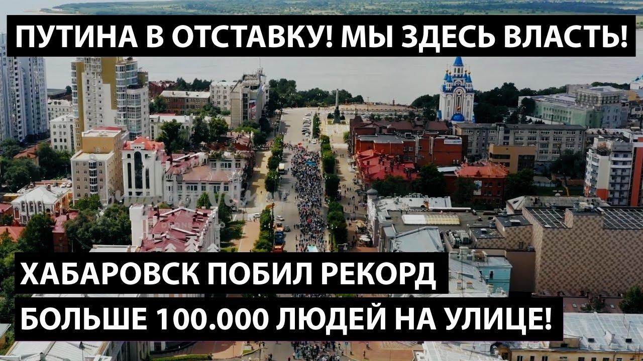 Хабаровск побил рекорд! Больше 100.000 человек на улице! Путин враг народа! Путина в отставку!