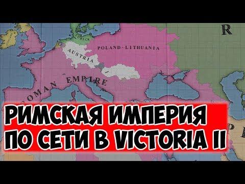 [Vic2] Сетевая в Victoria II - Римская Империя жива!