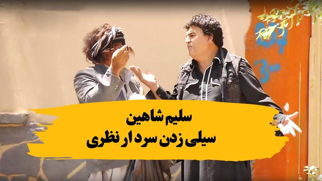 کمره مخفی بالای سلیم شاهین و قفاق کاری سردار نظری