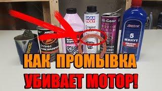Как промывка убивает мотор (эксперимент) + промывочное масло (Часть 2)