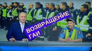 В Украину возвращается ГАИ   Дизель новости сегодня