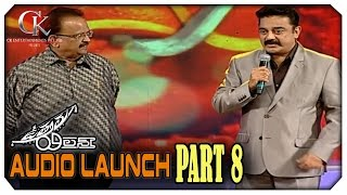 Uttama Villain Movie Audio Launch Part - 8 | Kamal Hassan | Ghibran | Andrea Jeremiah
