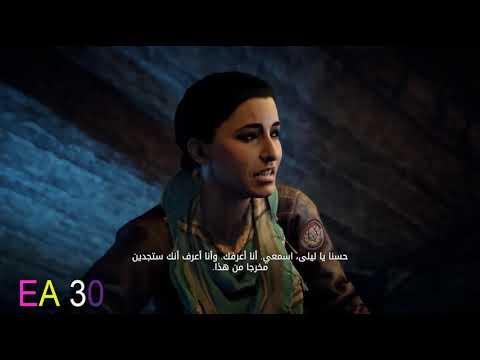 12 Full Movie Story Of Layla   Assassin's Creed Origins  مترجم للعربية