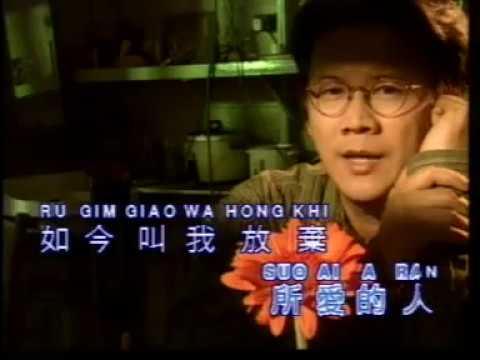 Yong Si Mia Suo Ai E Lang -  Cuang Sie Cung