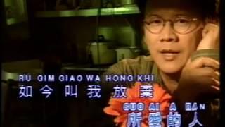Yong Si Mia Suo Ai E Lang -  Cuang Sie Cung Mp3