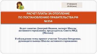 Расчет платы за отопление попостановлению правительства №354. Часть2.