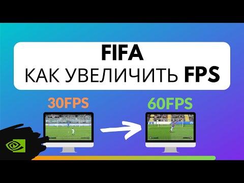 Лагает FIFA? Как увеличить Fps на Nvidia. ГАЙД