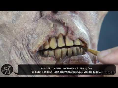 зомби грим для кино от Нимбакреэйшн жировой грим и спиртовые палитры , протезный желатин