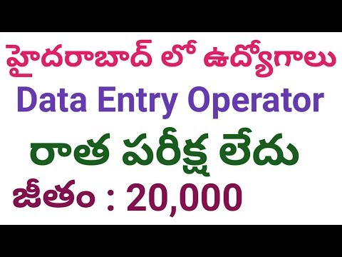Data Entry Operator Jobs Recruitment In IIT Hyderabad | latest jobs in IIT Hyderabad