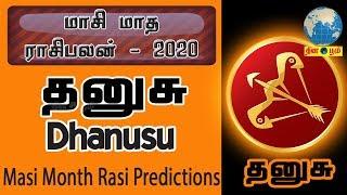 Masi matha rasi palan 2020   Dhanusu (Sagittarius)   தனுசு   மாசி   February month predictions