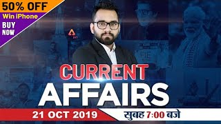 Current Affairs October 21, 2019 | Daily Current Affairs For All Competitive Exams