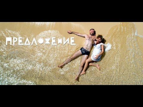 Сюрприз, предложение руки и сердца на пляже, видео