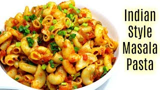 मसाला मैक्रोनी | Indian Style Macaroni Pasta Recipe | KabitasKitchen