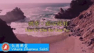 Gambar cover Chi Xin Jue Dui 調寄: 痴心絕對 (Instrumental 伴奏版)