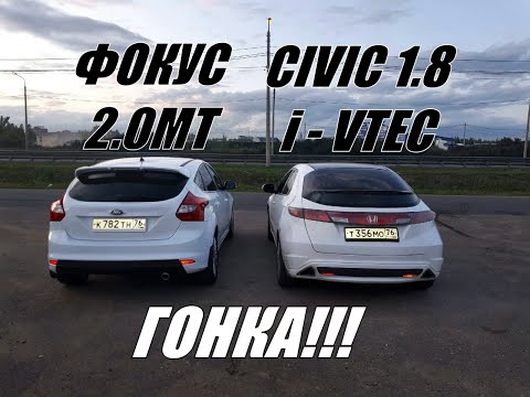 ЗЛОЙ ЦИВИК или МОЩНЫЙ ФОКУС??? Цивик 1.8 МТ vs Фокус 2.0 МТ. Гонка!!!