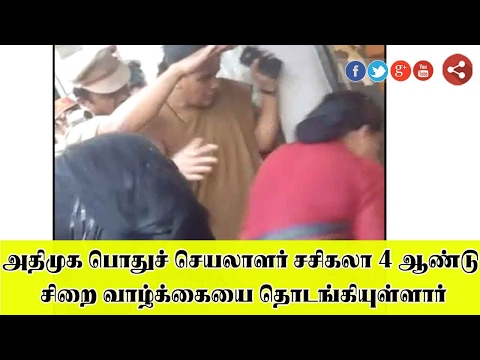 Exclusive Visuals | Sasikala, Illavarasi & Sudhakaran Enters inside Jail at Bangalore