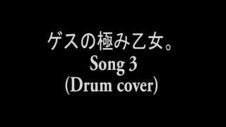 Fifth song of the album みんなノーマル by ゲスの極み乙女。I hope yo...